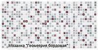 """Листовая панель ПВХ Регул мозаика """"Геометрия бордовая"""" 0,4мм 955*488мм"""