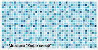 Листовая панель ПВХ Мозаика кофе синий (81кс)