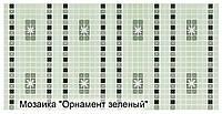 """Листовая панель ПВХ Регул мозаика """"Орнамент зеленый"""" 0,3мм 955*488мм"""