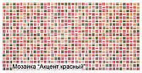 """Листовая панель ПВХ Регул мозаика """"Акцент красный"""" 0,4мм 955*488мм"""