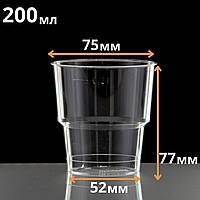 Одноразовый стакан стеклопластиковый плотный прозрачный, 200мл, 25 шт/пач