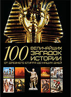 100 величайших загадок истории. От Древнего Египта до наших дней