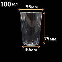 Одноразовая рюмка прозрачная стеклопластиковая, 100 мл, 50 шт/пач