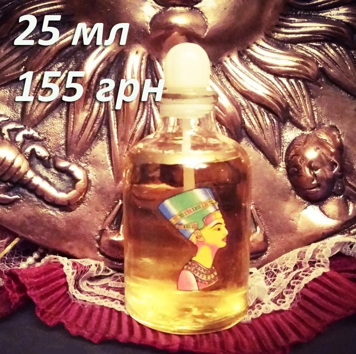 Духи єгипетські масляні з афродизіаком і феромонами «Аїда». Арабські масляні духи Є пробники