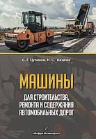 Машины для строительства, ремонта и содержания автомобильных дорог