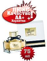 Gucci Flora by Gucci Parfum Хорватия Люкс качество АА++ гуччи флора