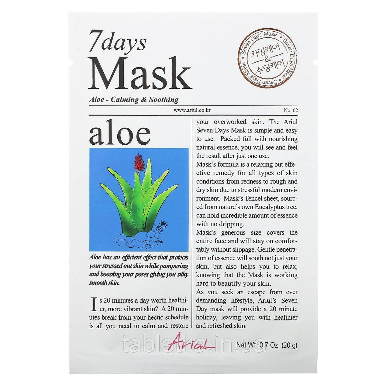 Ariul, 7 Days Beauty Mask, маска с алоэ, 1 шт., 20 г (0,7 унции)