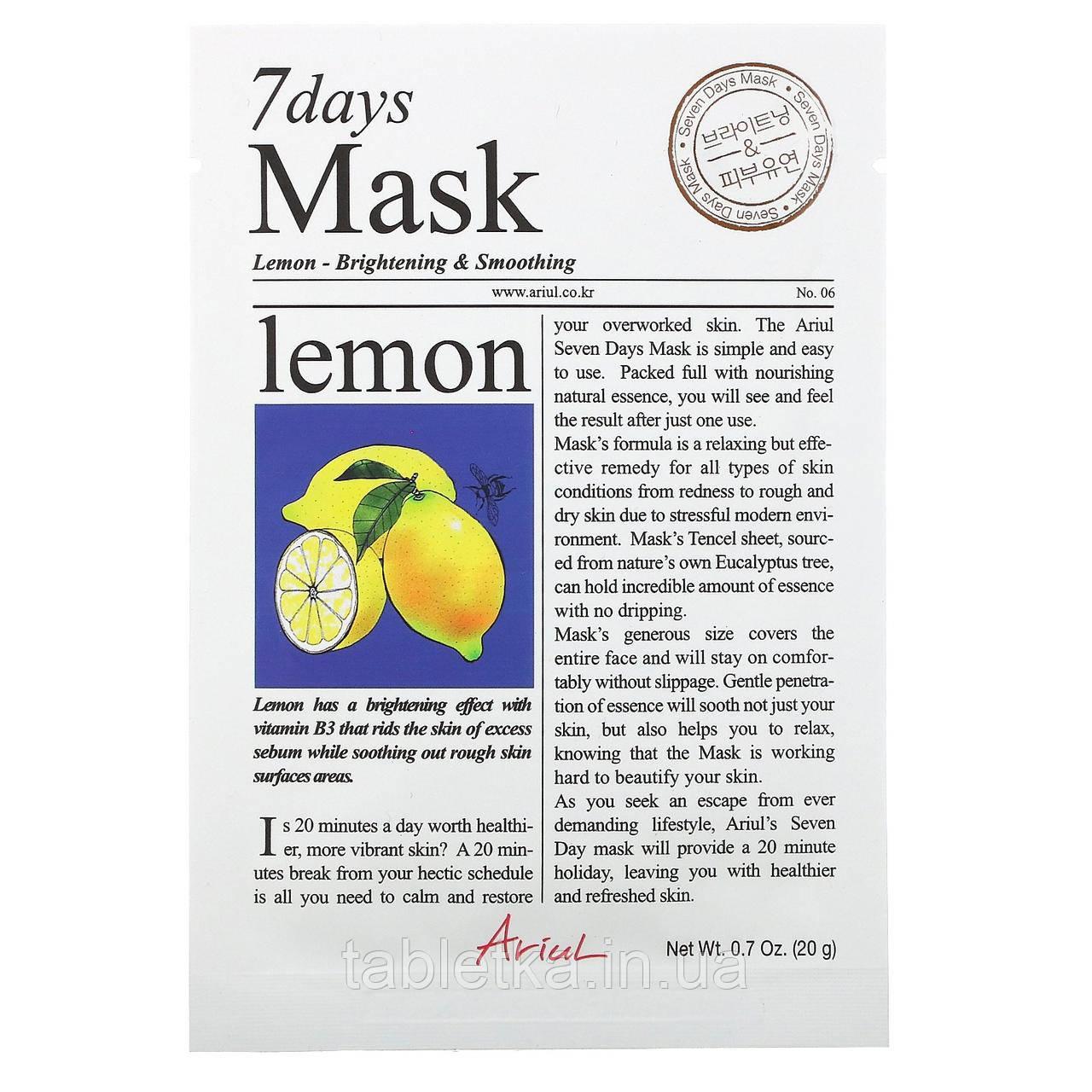 Ariul, 7 Days Beauty Mask, маска с лимоном, 1 шт., 20 г (0,7 унции)