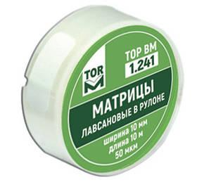 Матрицы лавсановые в рулетке 10мм*10м. №1.241