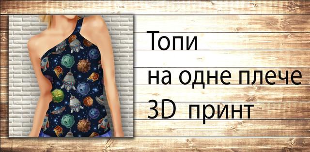 Жіночі топи на одне плече