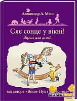 Книжковий клуб Мілн Сяє сонце у вікні Вірші для дітей