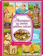 Книжный клуб Мастерим из спичек забавные поделки Бедина