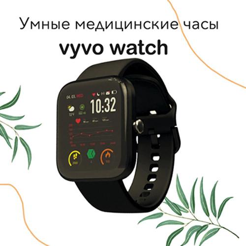 Умные часы Vyvo Watch, замер сердечного ритма, пульсометр, давление. США.