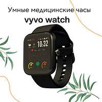 Умные медицинские часы Vyvo Watch, замер сердечного ритма, пульсометр, давление. США.