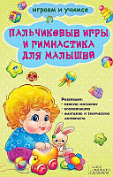 Книжный клуб Пальчиковые игры и гимнастика для малышей