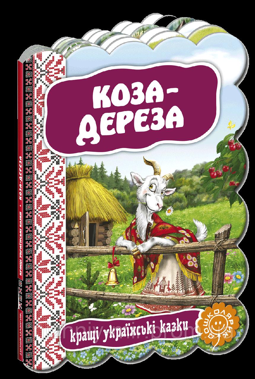 Казки на картоні Коза - дереза