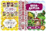 Казки на картоні Коза - дереза, фото 2