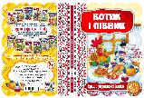 Казки на картоні Котик і півник., фото 2