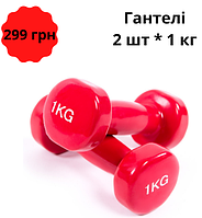Гантели виниловые 2 шт *1 кг красный