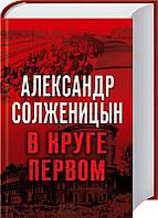 Книжный клуб Солженицын В круге первом