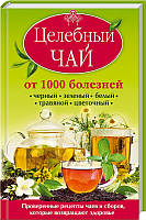 Книжный клуб Целебный чай от 1000 болезней Проверенные рецепты чаев и сборов которые возвращают здоровье