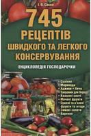 Книжковий клуб 745 рецептів швидкого та легкого консервування Енцеклопедія господарочки Сокол
