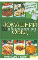 Кулинар  Книжный клуб Готовим по домашнему Обеды по домашнему т4