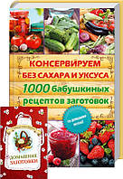 Кулинар  Книжный клуб Консервируем без сахара и уксуса 1000 бабушкиных рецептов заготовок