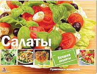 Книжковий клуб Холодные и теплые салаты Мясные рыбные овощные корейские постные + 50 салатных заправо