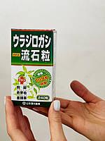 Урохолум – натуральний засіб для здоров'я нирок / Yamamoto Kampo Pharmaceutical / 240 шт.