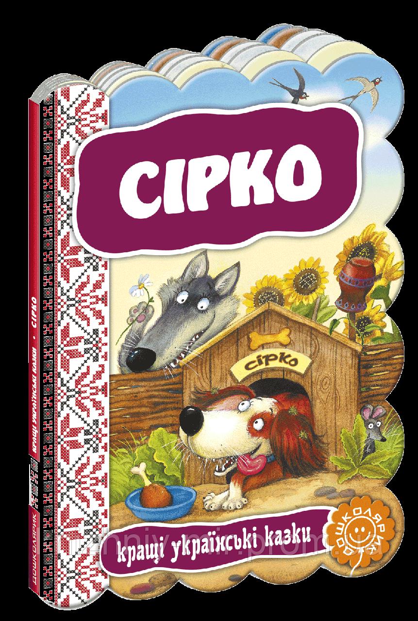 Казки на картоні Сірко
