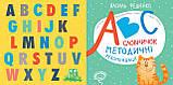 Розвивальні книжки на картоні Англійська абетка у картках (англійською мовою)., фото 2