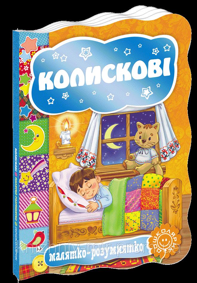 Розвивальні книжки на картоні Колискові