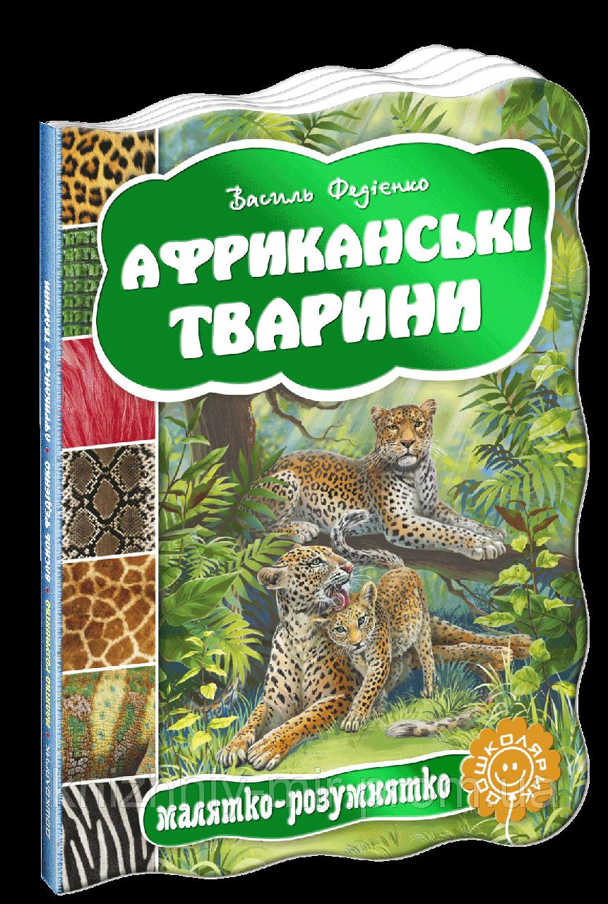 Розвивальні книжки на картоні Африканські тварини.