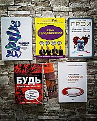 """Набор ТОП 5 книг по саморазвитию """"Важные годы"""",""""Язык телодвижений"""",""""Психология влияния"""" и др."""