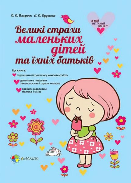 Для заботливых родитей Основа Большие страхи маленьких детей и их родителей