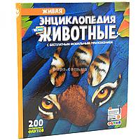 Книга для развития ребенка Devar «Энциклопедия в дополненной реальности «Животные» 4D, 68 стр