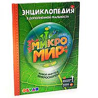 Книга для развития ребенка Devar «Энциклопедия в дополненной реальности «Микромир» 4D