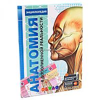 Книга для развития ребенка Devar «Энциклопедия 4D Анатомия в дополненной реальности»
