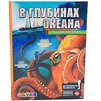 Книга для развития ребенка Devar «Энциклопедия в дополненной реальности «В глубинах океана» 4D