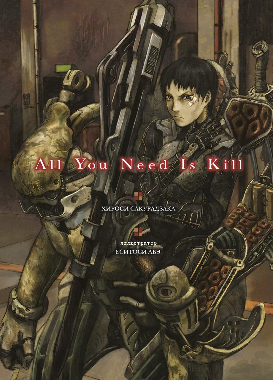 """Ранобе """"ALL YOU NEED IS KILL (РОМАН)"""""""