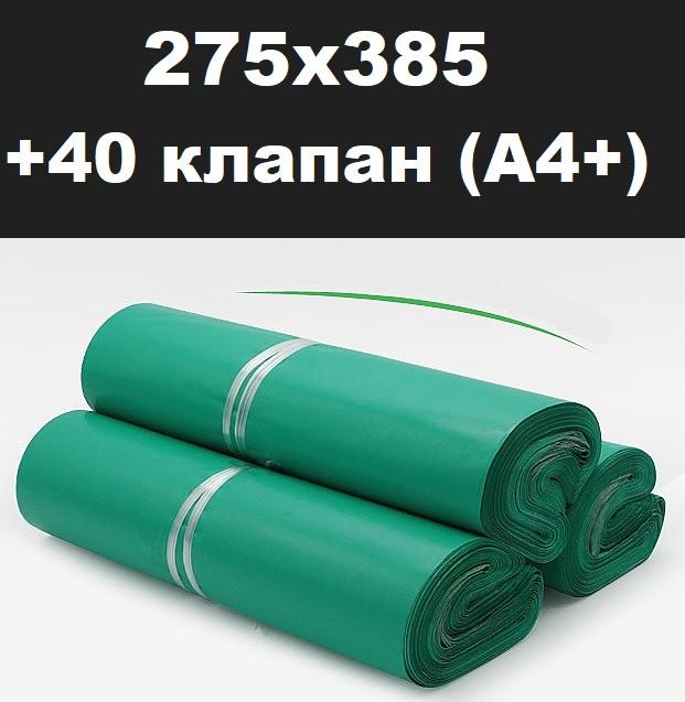Кур'єрський пакет зелений (А4+) 275х385 + 40 клапан