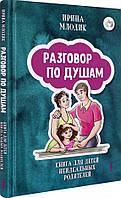 Разговор по душам. Книга для детей неидеальных родителей - Ирина Млодик (978-5-907241-45-9)