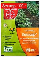 ЗЕНКОР 100 гр для защиты картофеля и овощных кулькур от сорняков(аналог гезагард, антисапа, обериг)