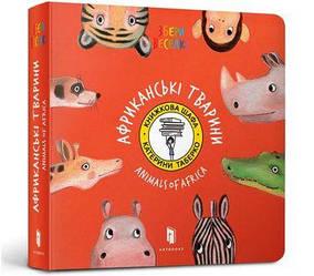 Книга Збери веселку. Африканські Тварини (УКР). Автор - Катерина Таберко (ARTBOOKS) (тв.)