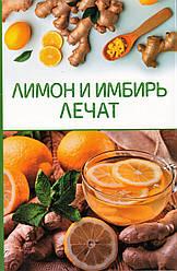 Книга Лимон, імбир, лікують (КОД)