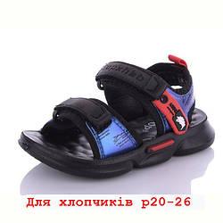 Босоножки сандалии р20-26