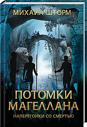 Книга Нащадки Магеллана. Автор - Михайло Шторм (КОД)