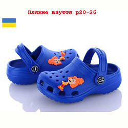 Пляжная обувь,шлепанцы р20-26