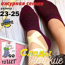Шкарпетки жіночі, ультратонкі літні, ажурний візерунок, LUCKY SOCKS, р23-25 бордо 30030475